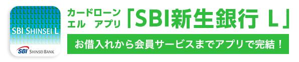 新生銀行カードローン 即日融資