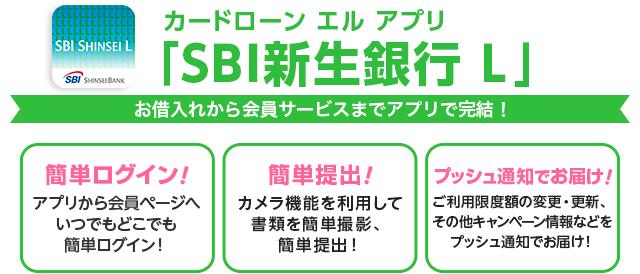 エル 新生 銀行